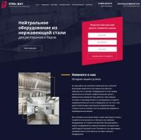 Landing page – Оборудование для ресторанов и баров