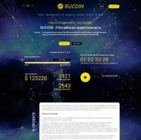 Landing page+WordPress – Криптовалюта RUCOIN