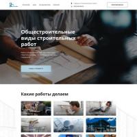 Landing page – Строительно-ремонтная компания