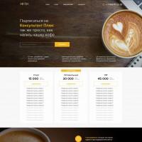 Landing page+WordPress – Правовой консультант Аrtix