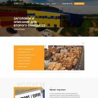 Landing page – Логистическая компания