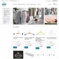 Магазин+WordPress – Вешалки от производителя