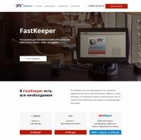 Landing page – Программное обеспечение для ресторанов