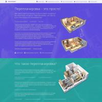 Landing page+WordPress – Перепланировка квартир