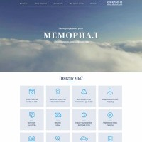 Landing page+WordPress – Салон ритуальных услуг