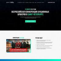 Landing page – Всероссийская конференция аукционных брокеров