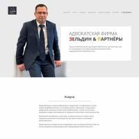 Landing page+WordPress – Адвокатская фирма ЗЕЛЬДИН & ПАРТНЁРЫ