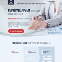 Landing page – Сертификаты