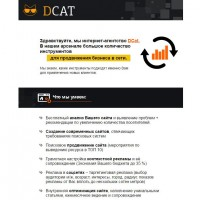 HTML-письмо для сайта D-cat