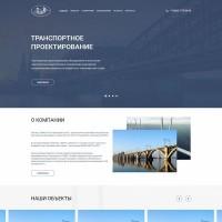 Сайт визитка+WordPress – Транспортное проектирование