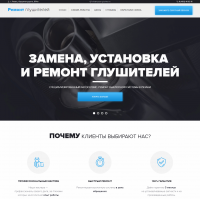 Landing page – Для СТО