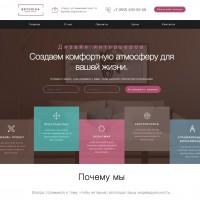 Landing page - Студия дизайна