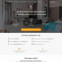 Landing page+WordPress – Ремонт квартир