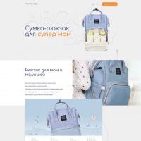 Landing page - Продажа сумки-рюкзака для мам