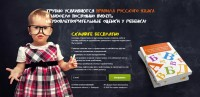 Одноэкранник - Словарь-справочник по русскому языку