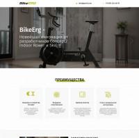 Landing page - Тренажеры bikeErg