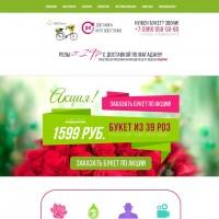 Лендинг - Продажа цветов