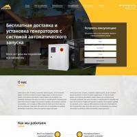 Landing page+WordPress - Продажа и монтаж генераторов
