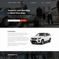 Landing page – Трансфер