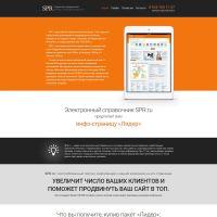 Лендинг - Для сайта spr.ru