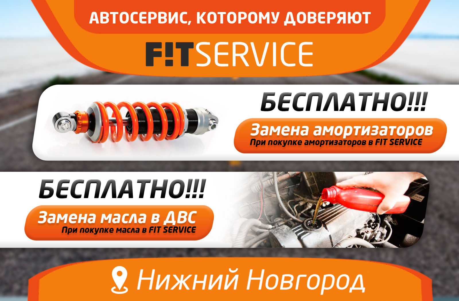 F!T Service (Автосервис) - Баннеры