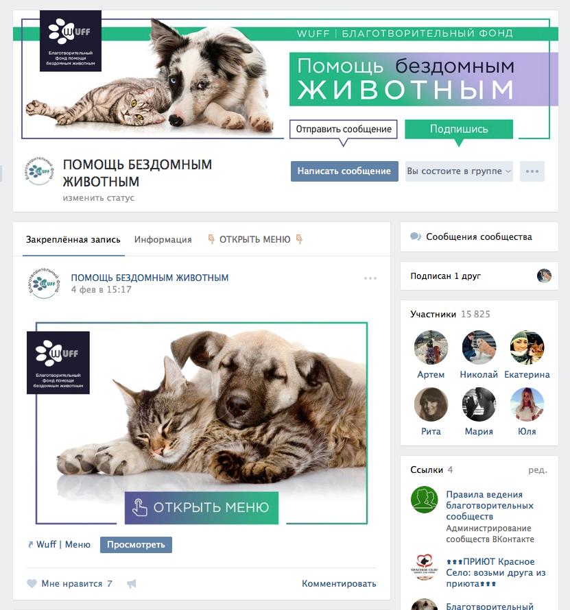 Вконтакте - Wuff