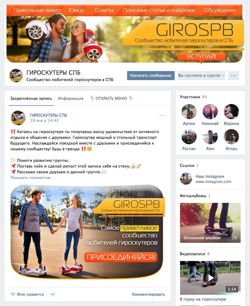Вконтакте -  Girospb