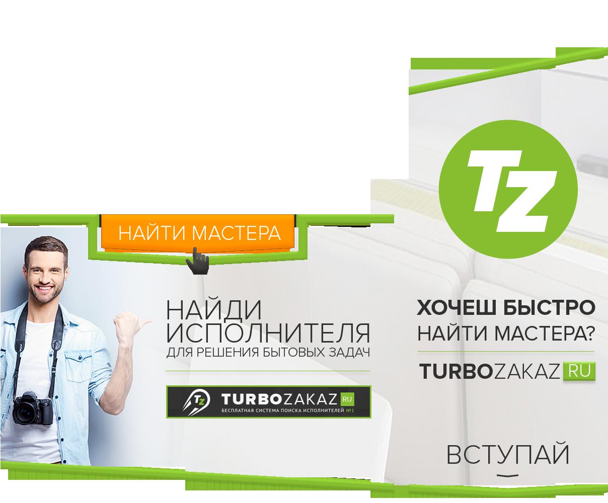 Турбозаказ
