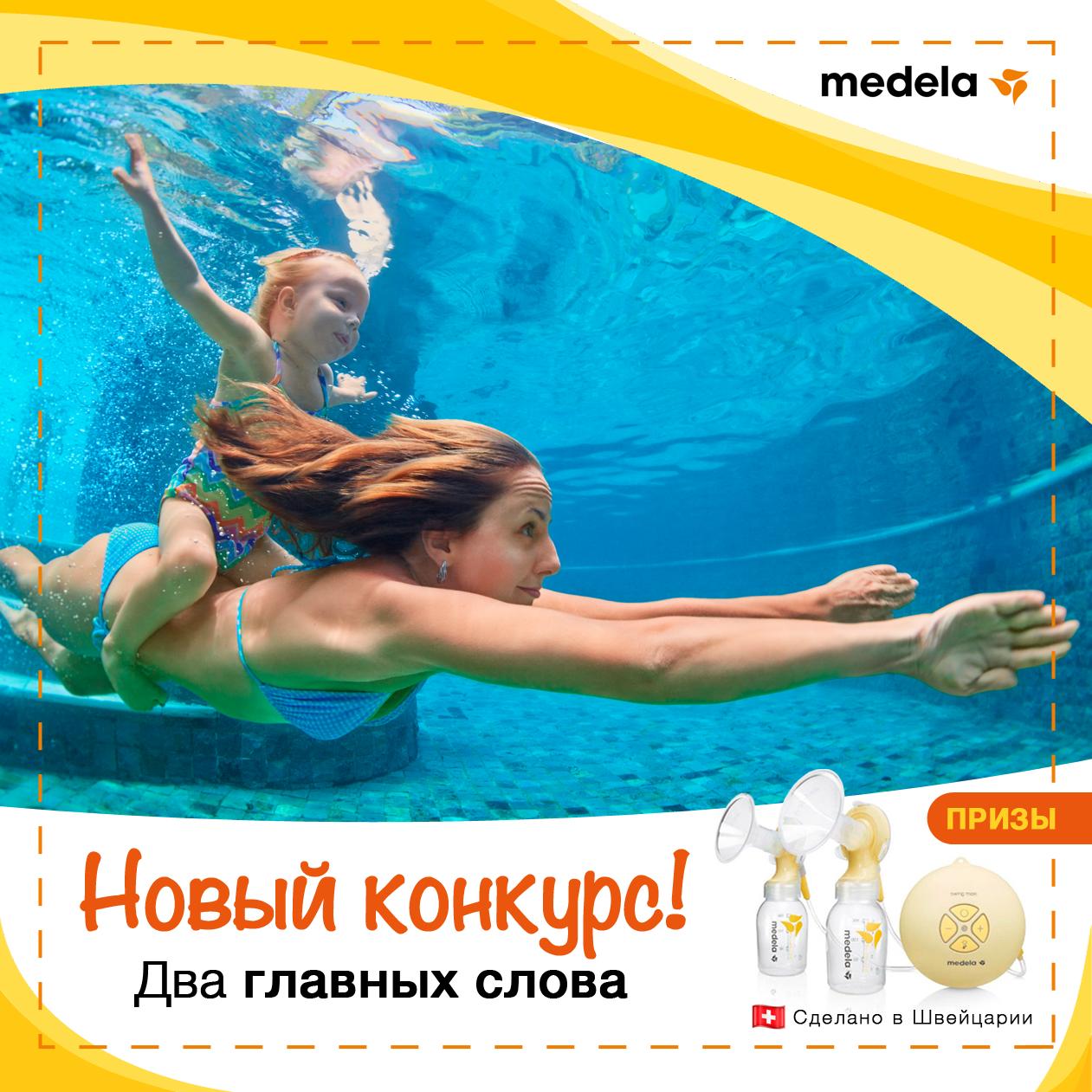 Medela - конкурс instagram