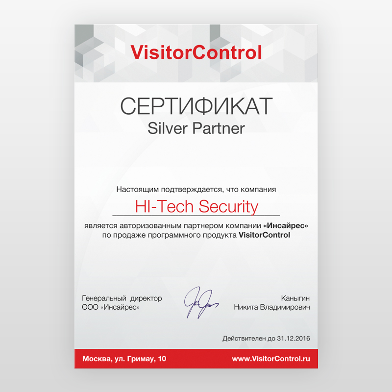 Сертификат VisitorControl