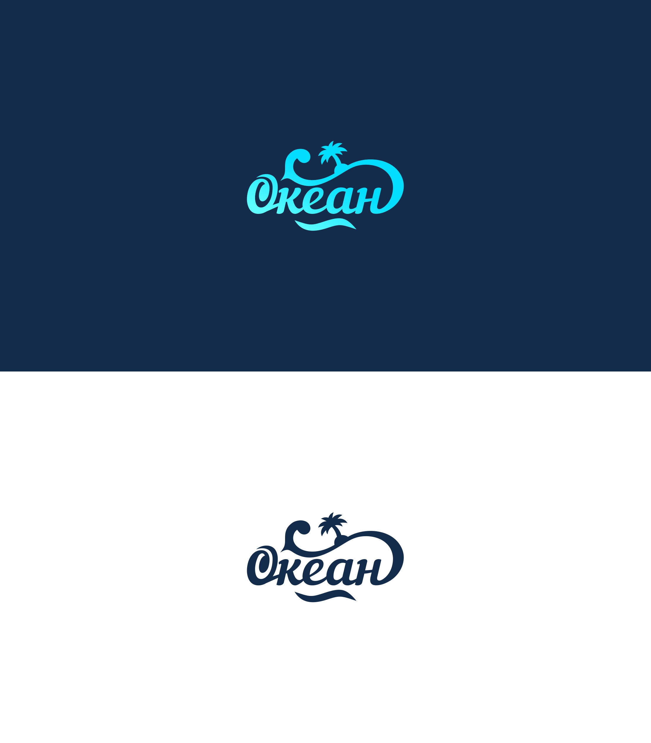 Логотип - Океан