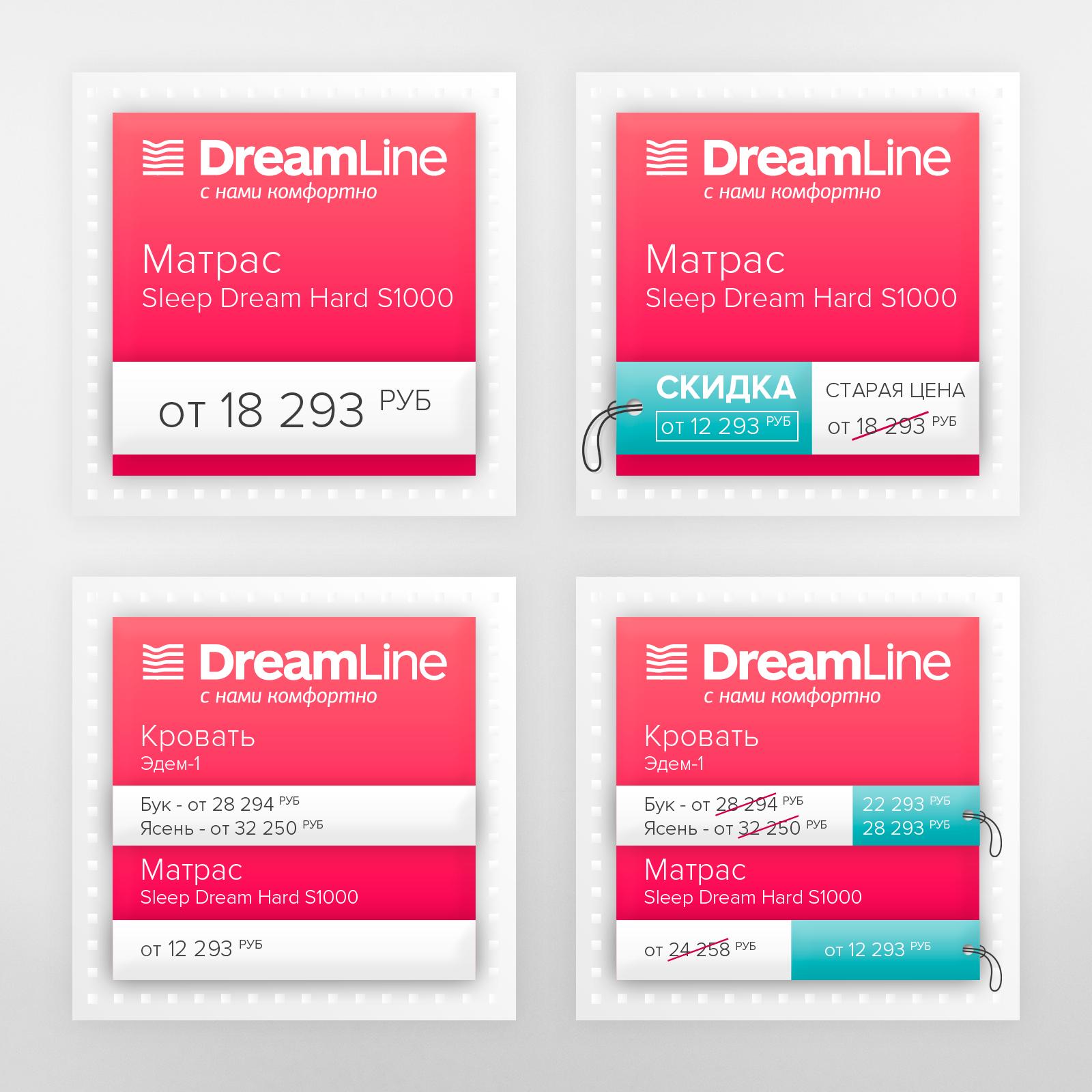 DreamLine ценники