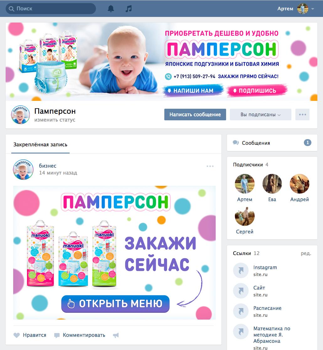 Вконтакте - Памперсон