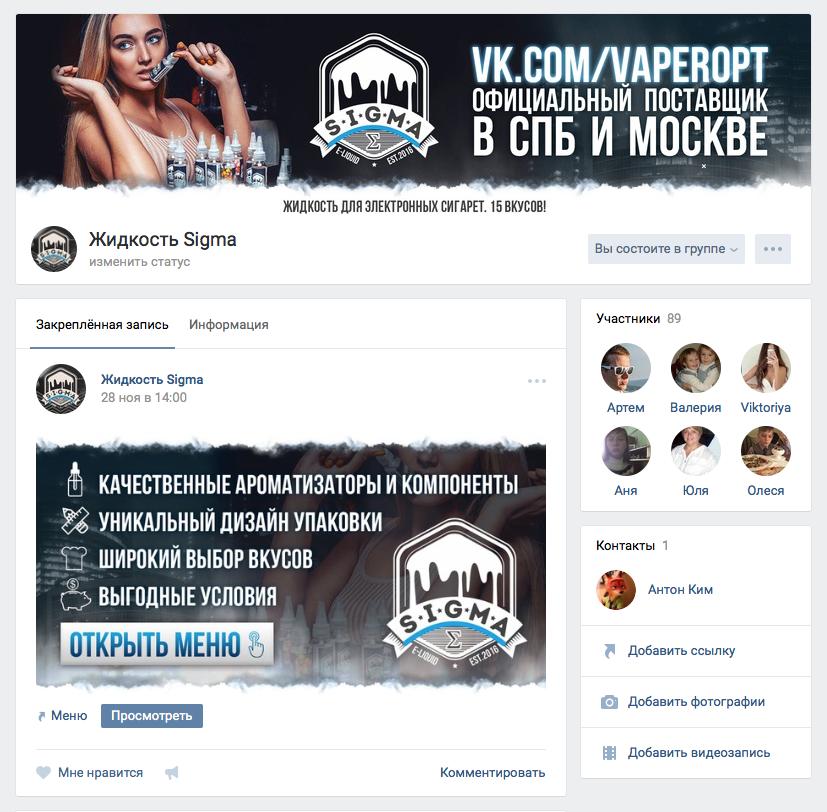 Вконтакте - Sigmavape