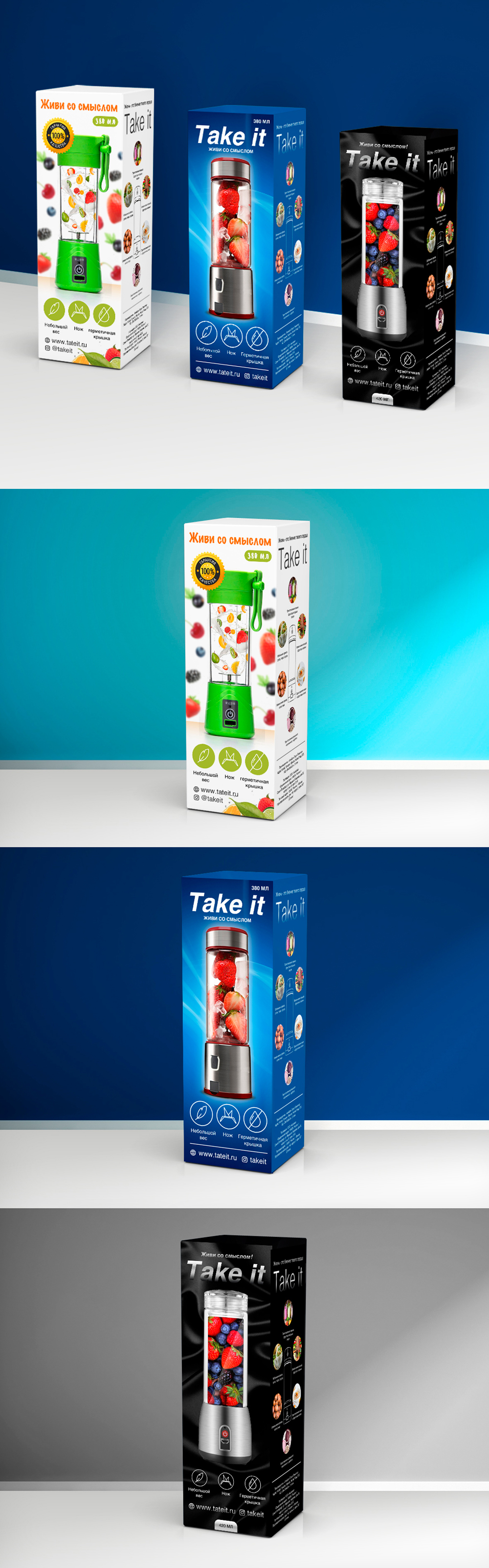 3 Упаковки для блендеров Take it