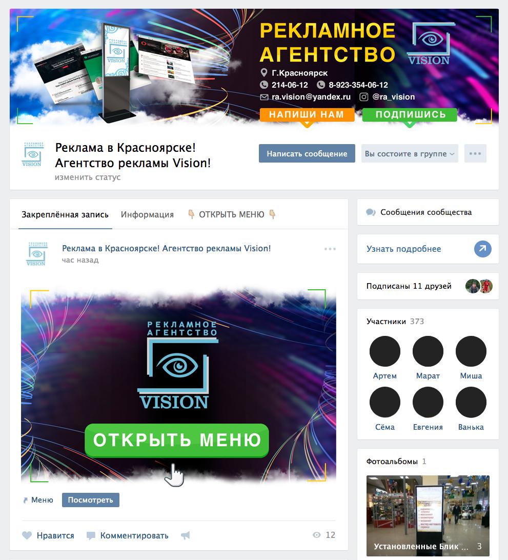 Вконтакте - Vision