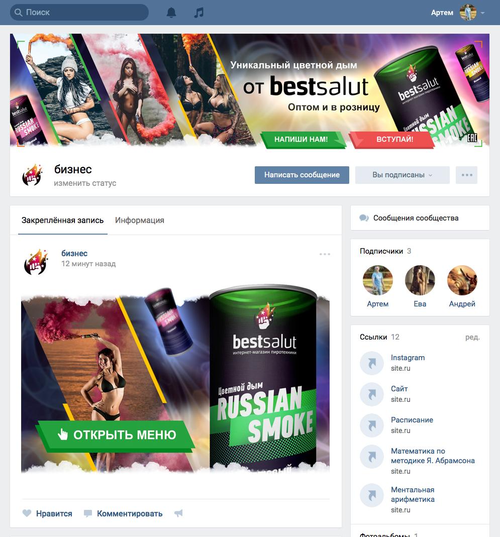 Оформление группы Вконтакте - Цветной дым Bestsalut