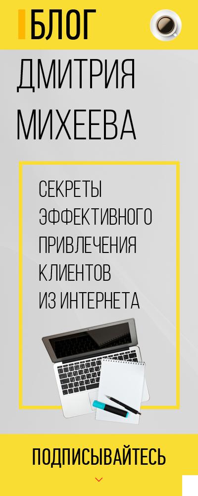 Аватар Блог Двитрия Михеева