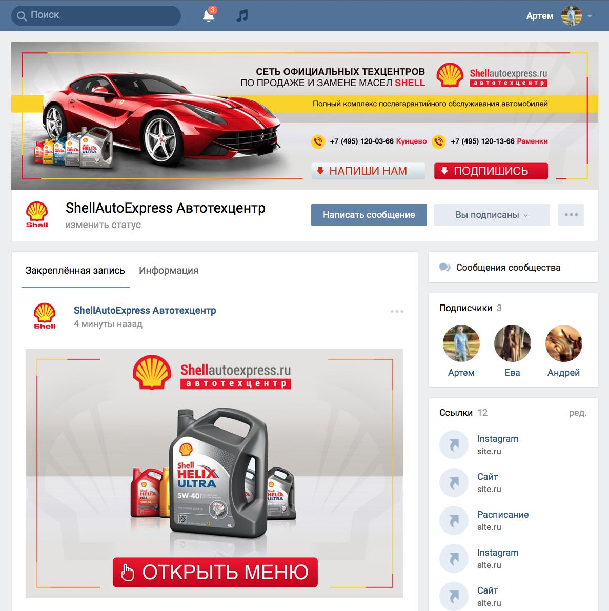Вконтакте - Shell Helix