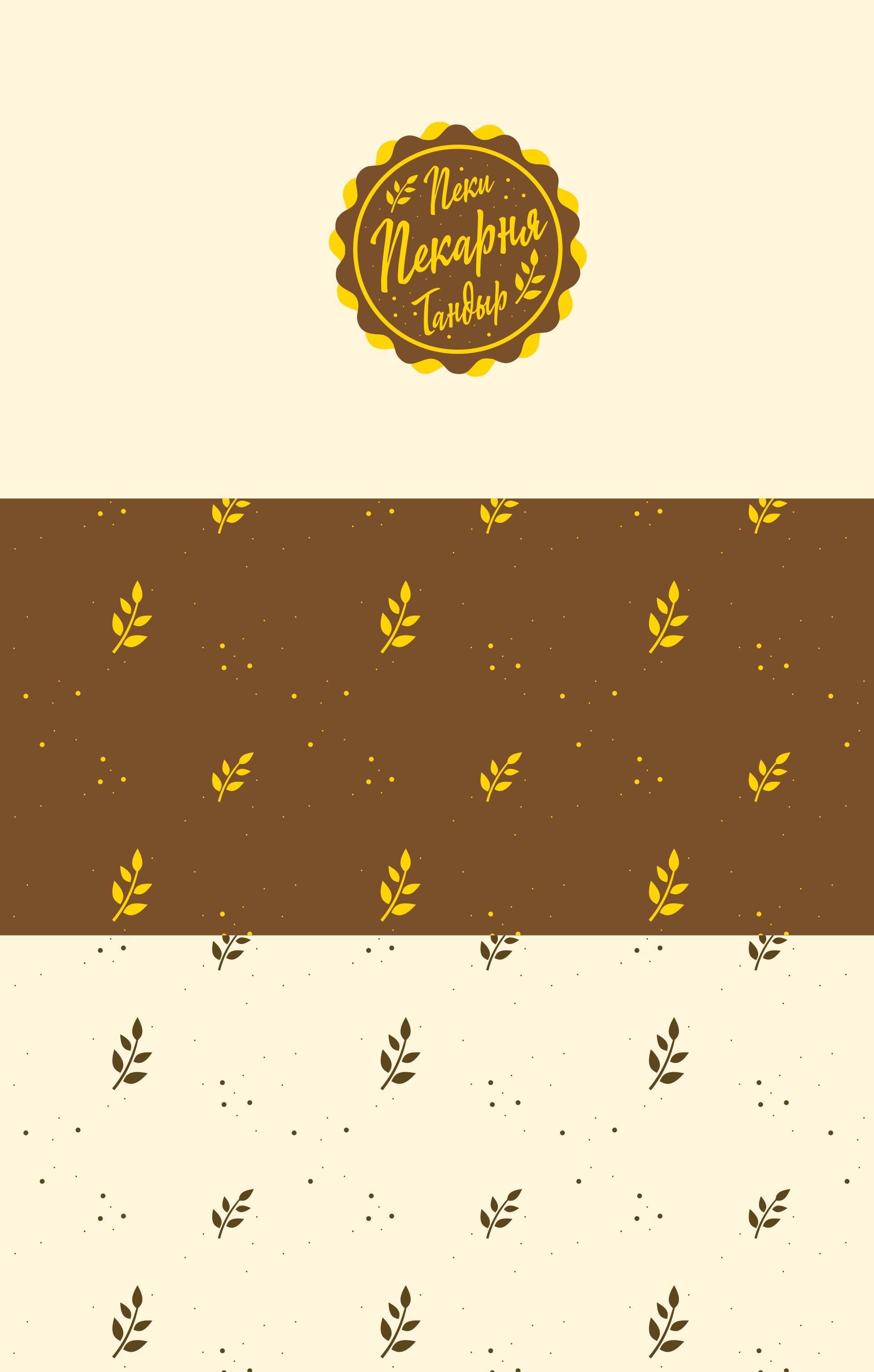 Логотип + Паттерн - Пеки Пекарня Тандыр