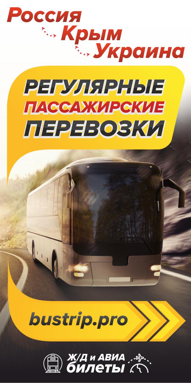 Наружная реклама - bustrip.pro