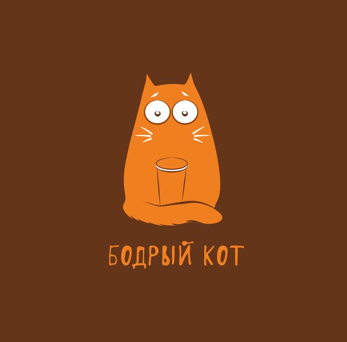 Логотип - Бодрый кот