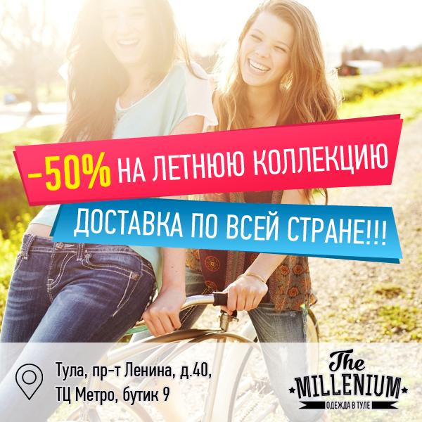 Пост для инстаграма - Millenium