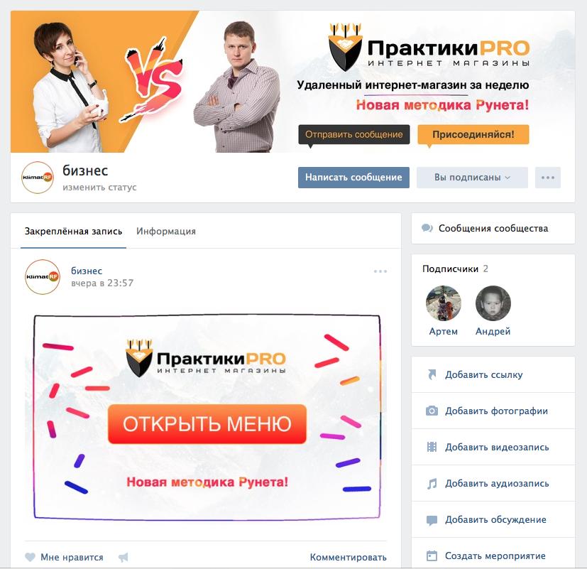 Оформление группы Вконтакте - Практики Pro