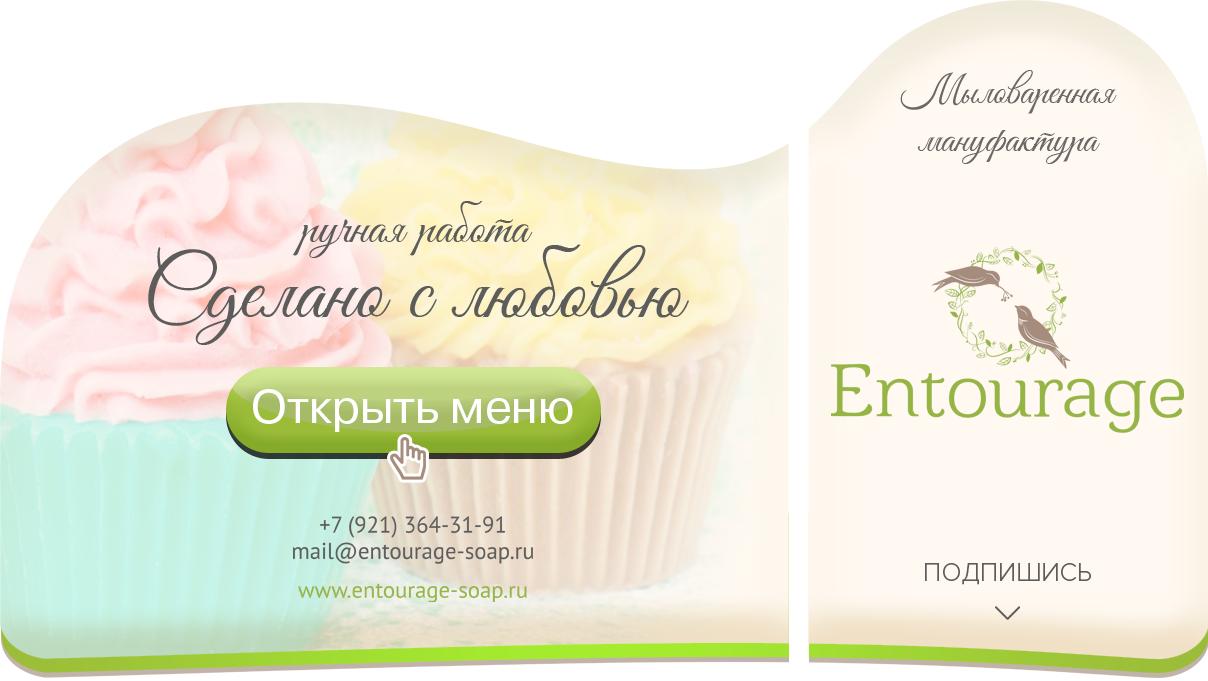 Entourage - vk.com/entourage_shop
