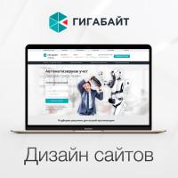 Гигабайт - www.gigansk.ru