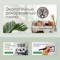 Баннеры - Экологичные декоративные панно