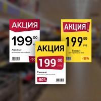 Ценники для Гипермаркета