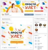 Вконтакте - Просто улёт