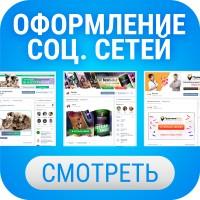 Оформление ВК, FB, Youtube, inst